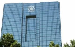 Quỹ Tiền tệ quốc tế dự báo tăng trưởng kinh tế của Iran giảm mạnh