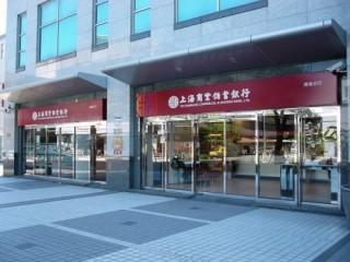 Sửa đổi Giấy phép của NH The Shanghai Commercial & Savings Bank, Ltd. chi nhánh Đồng Nai