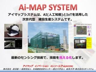 AI Map System - Bản đồ ứng dụng trí tuệ nhân tạo