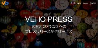 Daisei VEHO Works mở rộng hoạt động, hướng đến doanh nghiệp Việt