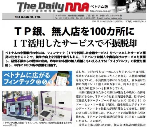 LiveBank của TPBank gây ấn tượng với báo Nhật
